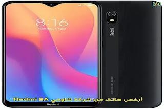 أرخص هاتف من شركة شاومي Redmi 8A