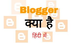 फ्री Blog और Blogging क्या होता है   Blogger कैसे बनाएं - बनाकर पैसे कैसे कमाएं   Meaning In Hindi