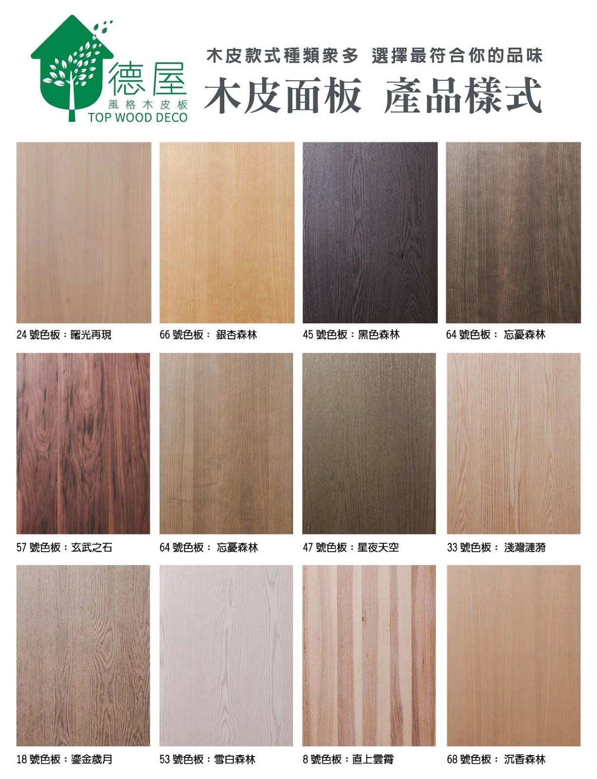 木皮面板 產品樣式