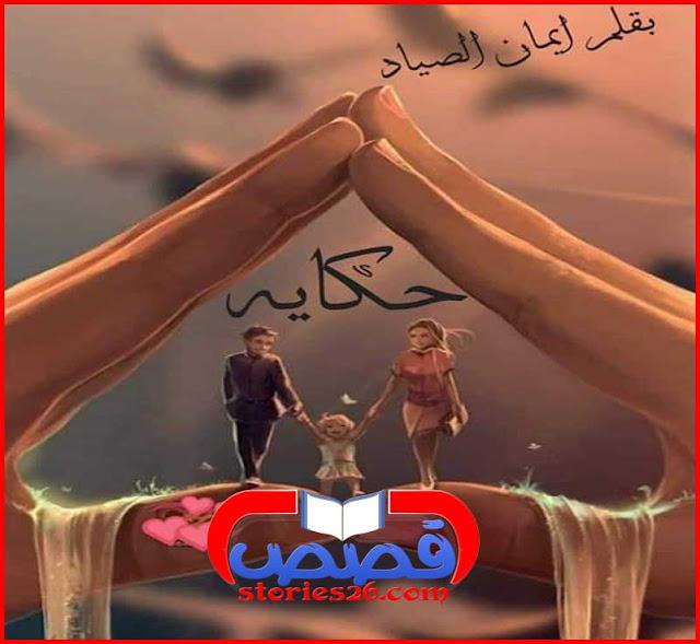 رواية حكاية بقلم إيمان الصياد