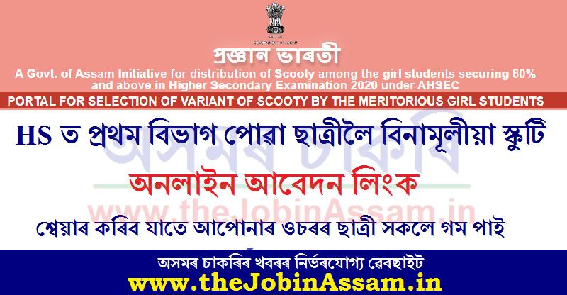 Pragyan Bharati Free Scooty Scheme 2020: Apply Online Here