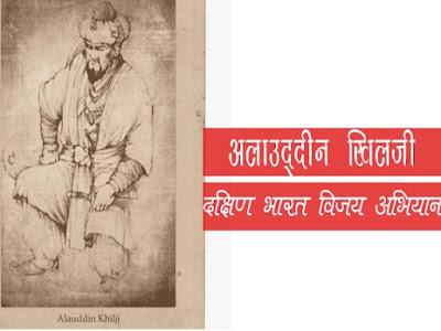 अलाउद्दीन का दक्षिण भारत की विजय अभियान Alauddin's conquest of South India