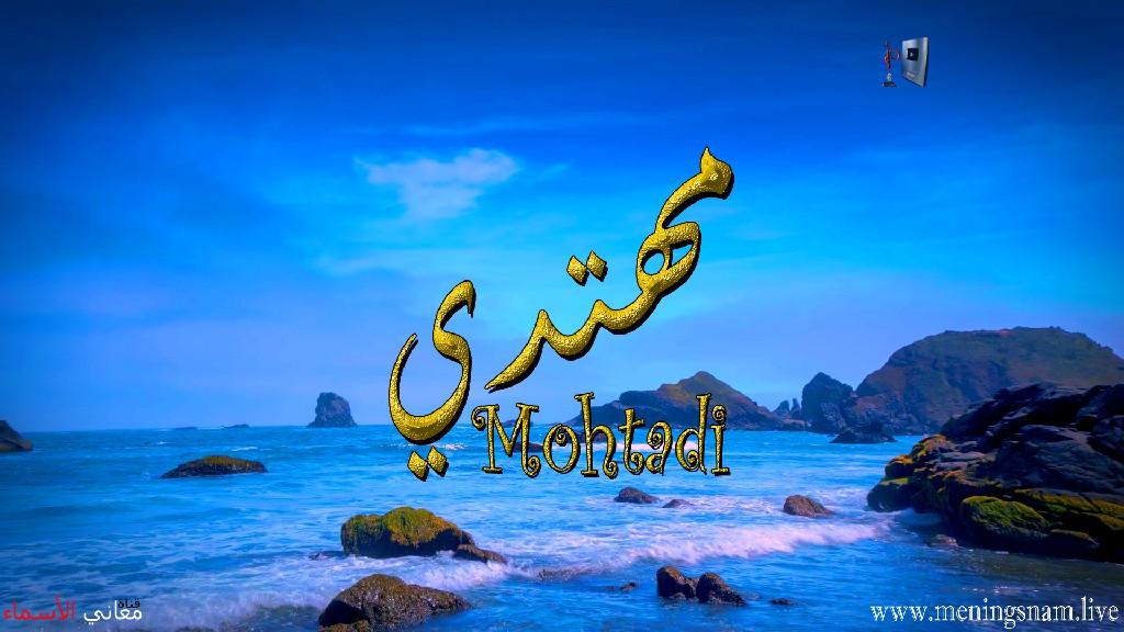 معنى اسم مهتدي وصفات حامل هذا الاسم Mohtadi