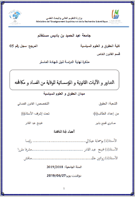 مذكرة ماستر: التدابير والآليات القانونية والمؤسساتية للوقاية من الفساد ومكافحته PDF
