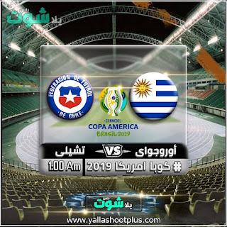 مشاهدة مباراة تشيلي وأوروجواي بث مباشر اليوم 25-6-2019 في كوبا امريكا 2019