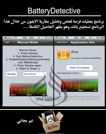 batterydetective iphone