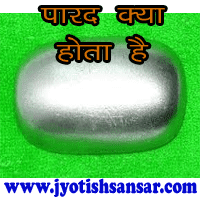 Parad importance in hindi jyotish