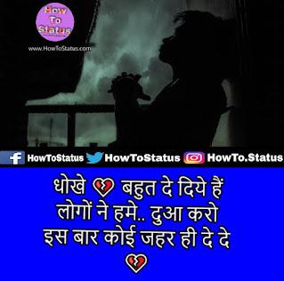 #Sad Status Hindi