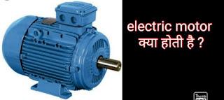 Electric induction motor kya hoti hai