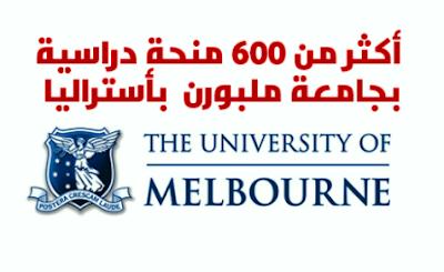 منحة الدراسات العليا بجامعة أستراليا في ملبورن ممولة بالكامل 2021