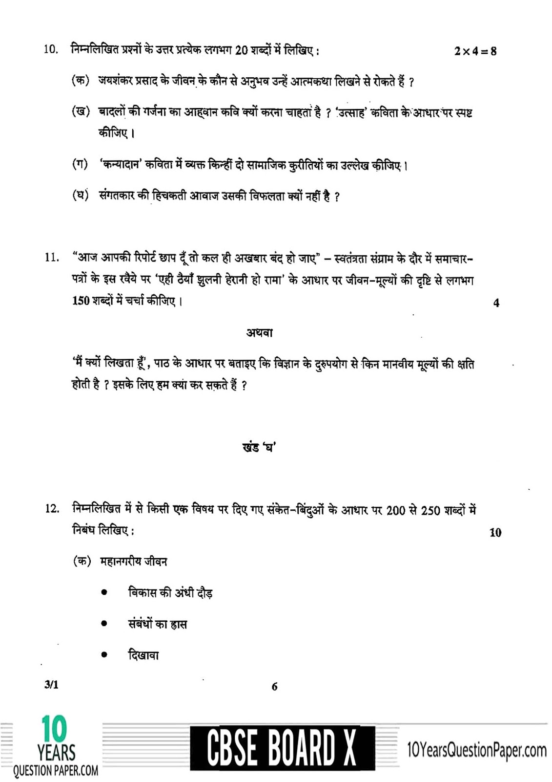 CBSE Board 2018 Hindi Course A Question paper Class 10 Page-06