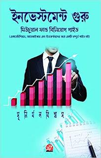 Investment Guru (ইনভেস্টমেন্ট গুরু)