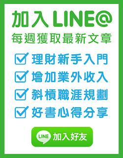 加入Line@每週獲取最新文章