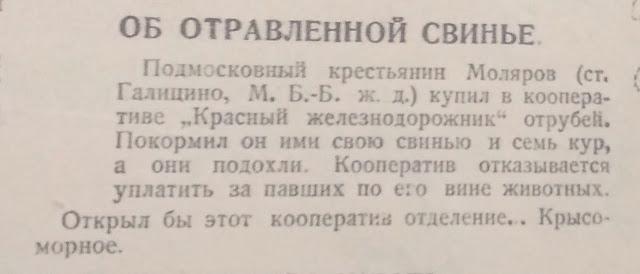 """советский """"Крокодил"""""""