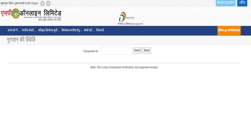 MP Online KIOSK: ऑनलाइन रजिस्ट्रेशन व लॉगइन, मप कियोस्क हेतु आवेदन