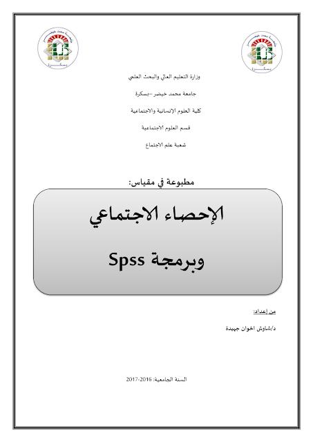 تحميل محاضرات في الاحصاء الاجتماعي و برمجة  spss بصيغة PDF