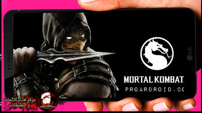 لعبة Mortal Kombat X للاندرويد بدون نت اوفلاين