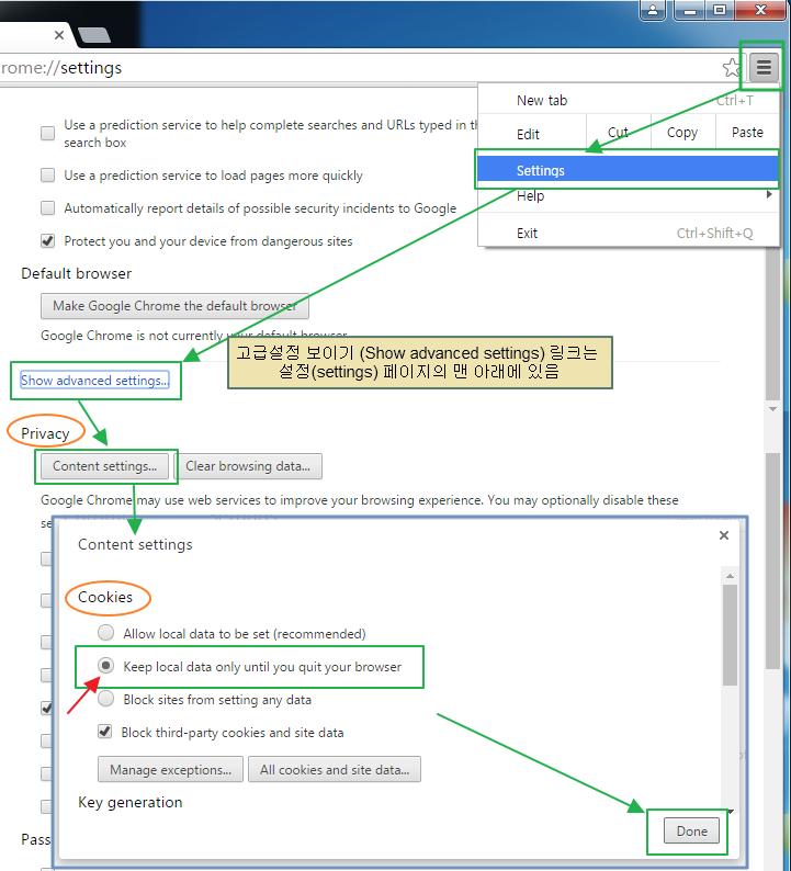 구글크롬 사용법: 브라우저 닫을 때 쿠기를 자동 삭제하도록 설정하는 방법