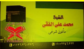 مكتب المأذون الشرعي الشيخ محمد علي الفقي مأذون شرعي فيصل و الرحاب و مأذون حدائق الاهرام