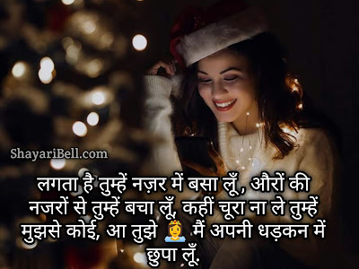 Love Shayari Hindi