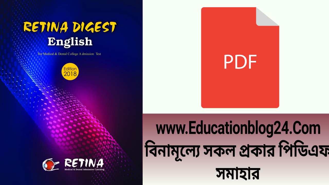 রেটিনা ডাইজেস্ট ইংরেজি পিডিএফ |Retina Digest English Pdf