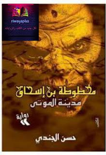 تحميل روايه مدينه الموتي الجزء الاول ل حسن الجندي