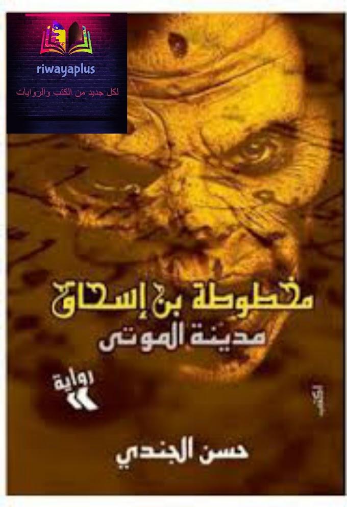 تحميل روايه مدينه الموتي الجزء الاول من مخطوطه ابن إسحاق  ل حسن الجندي pdf