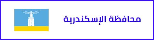 الموقع الرسمي لمحافظة الإسكندرية