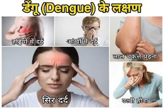 डेंगू के लक्षण