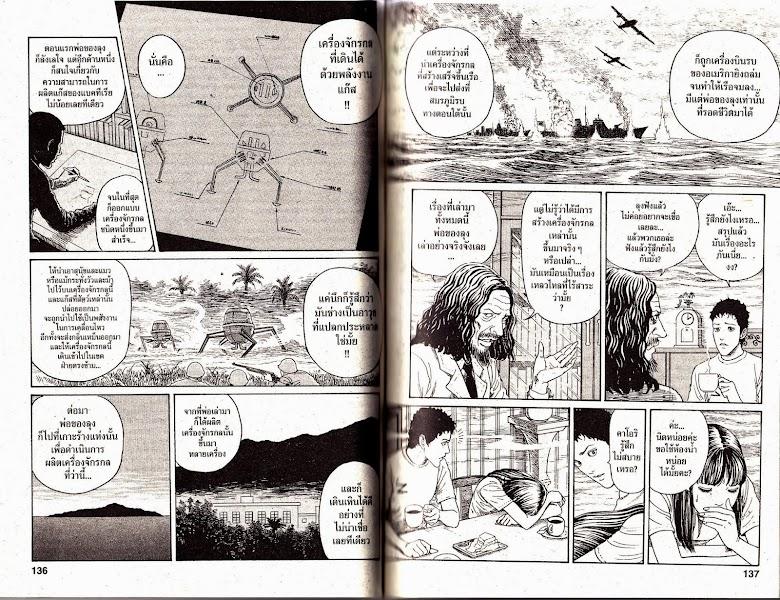 Gyo - หน้า 69