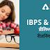 SBI, IBPS प्रीलिम्स 2021 रीजनिंग क्विज- 25 मार्च