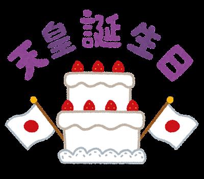 「天皇誕生日」のイラスト文字