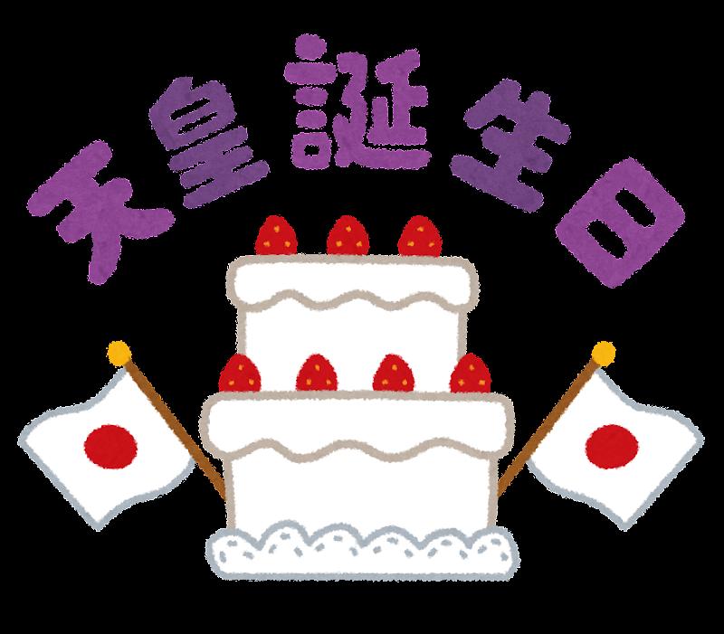 天皇誕生日のイラスト文字 かわいいフリー素材集 いらすとや
