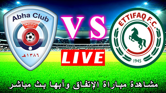 مشاهدة مباراة الإتفاق وأبها بث مباشر بتاريخ 29-02-2020 الدوري السعودي