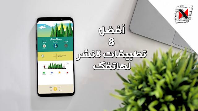 أفضل 8 تطبيقات لانشر خرافية لتغيير شكل هاتفك - أعد الحياة لهاتفك بلمسة جمالية إحترافية 2018