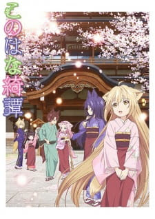 Konohana Kitan Opening/Ending Mp3 [Complete]