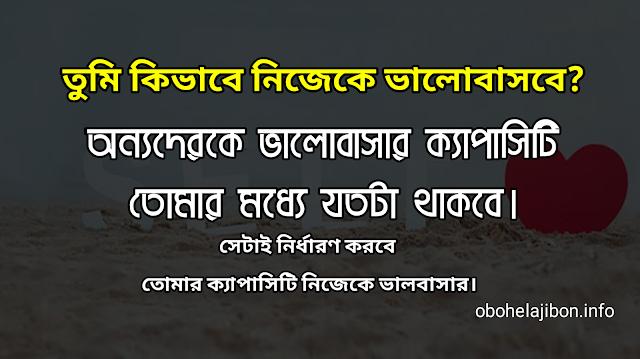 তুমি কিভাবে নিজেকে ভালোবাসবে? Self Love Quotes Bangla