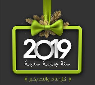صور السنة الجديدة