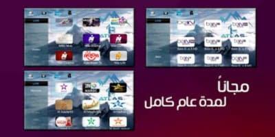 تحميل برنامج تشغيل bein sport للاندرويد Atlas IpTv لمشاهدة Bein sport HD