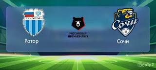 «Ротор» — «Сочи»: прогноз на матч, где будет трансляция смотреть онлайн в 20:00 МСК. 22.08.2020г.