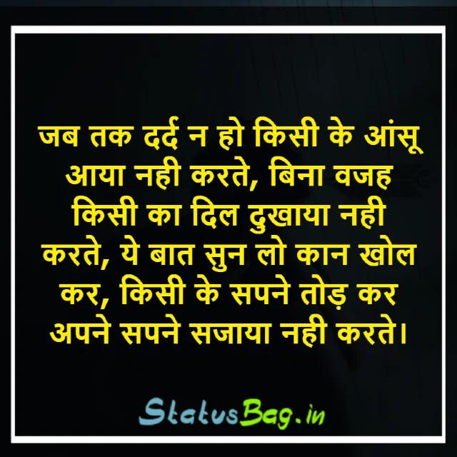 Sad Status in Hindi
