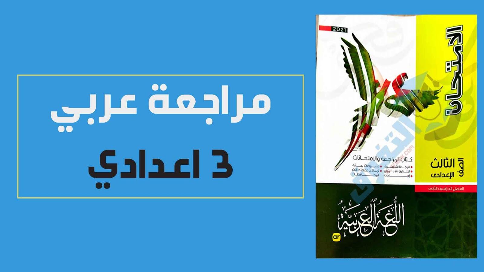 تحميل كتاب الامتحان فى اللغة العربية للصف الثالث الاعدادى الترم الثانى 2021 pdf ( كتاب المراجعة المستمرة والامتحانات)