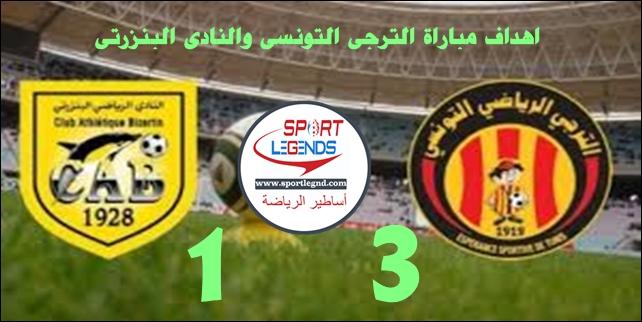 اهداف مباراة الترجي التونسي والنادي البنزرتي - الرابطة التونسية لكرة القدم