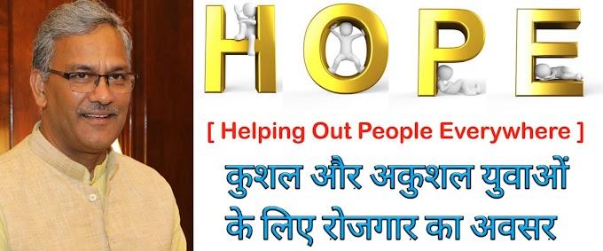 """Hope Portal Uttarakhand – उत्तराखंड के युवा """"होप पोर्टल"""" पर कराएँ रजिस्ट्रेशन, मिलेगा रोजगार"""