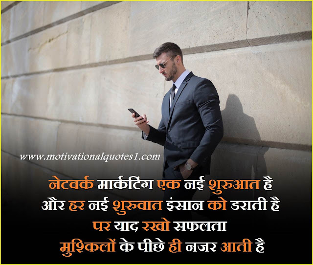 """""""network marketing success quotes in hindi""""multi level marketing motivational quotes, bill gates saying about network marketing, power of network marketing quotes,"""