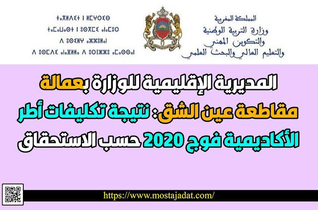 المديرية الإقليمية للوزارة بعمالة مقاطعة عين الشق: نتيجة تكليفات أطر الأكاديمية فوج 2020 حسب الاستحقاق