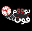 بوووم فوت | بث مباشر لمباريات اليوم