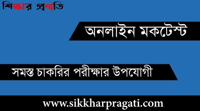 Online Mock Test in Bengali - Bangla Quiz Mock Tests - বাংলা কুইজ টেস্ট