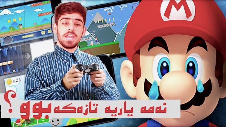 گهیم پلهی یاری Super Mario Run + داگرتن