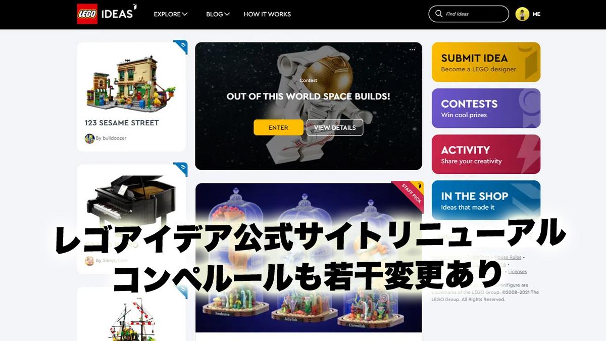 レゴアイデア公式サイトリニューアル:若干ルール変更あり(2021)